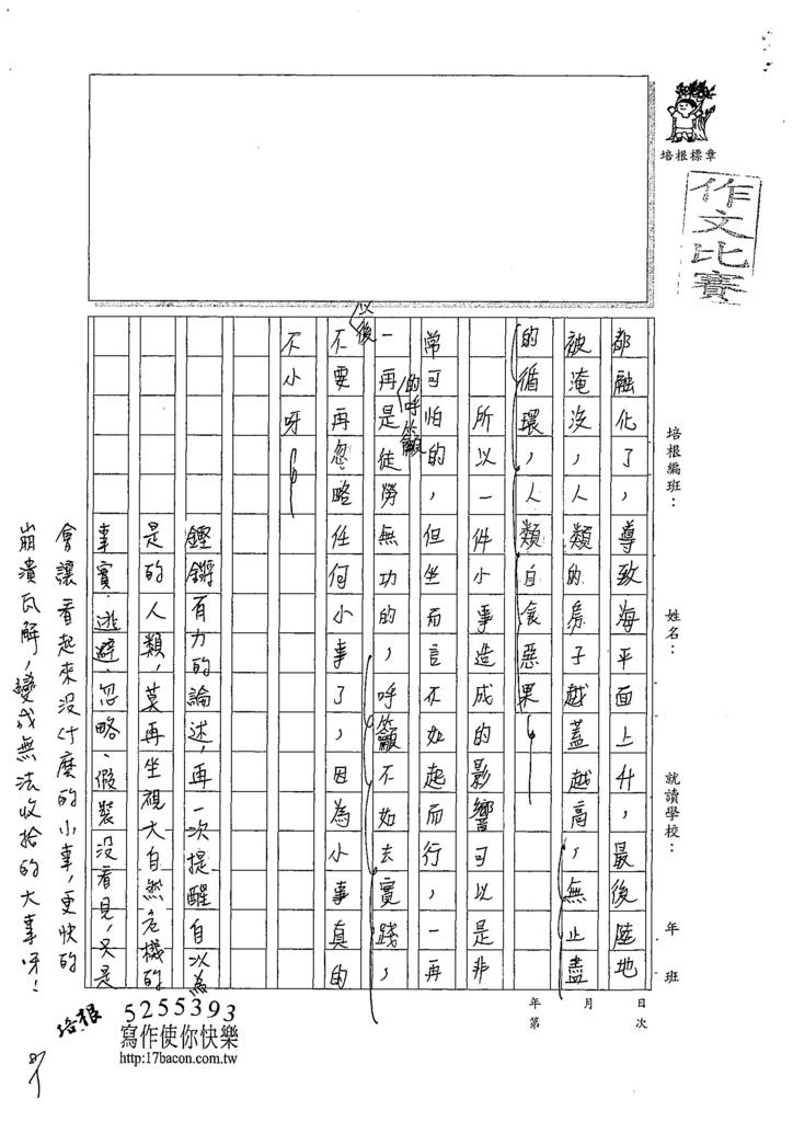 107WA105林恩睿 (3).jpg