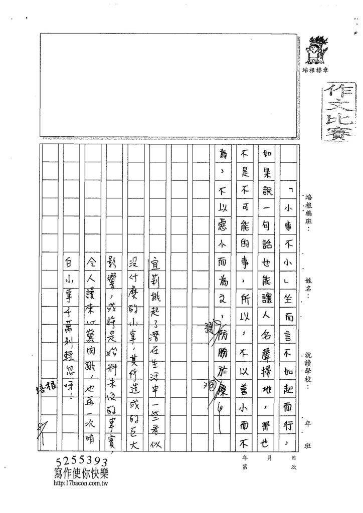 107WA105許宜莉 (3).jpg