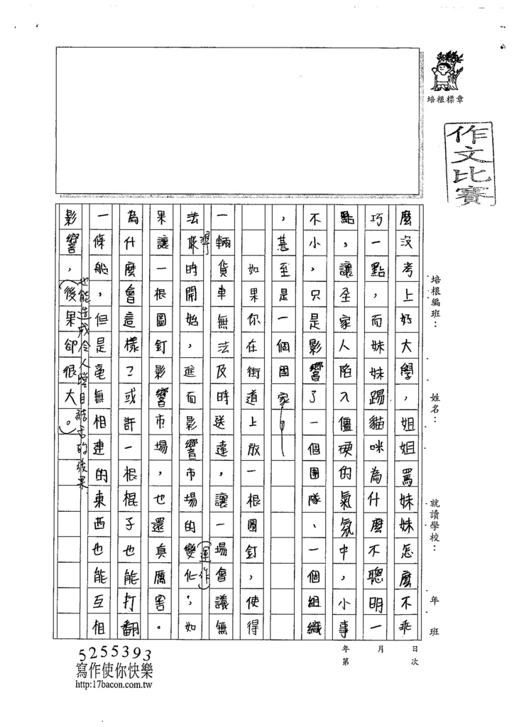 107WA105許宜莉 (2).jpg