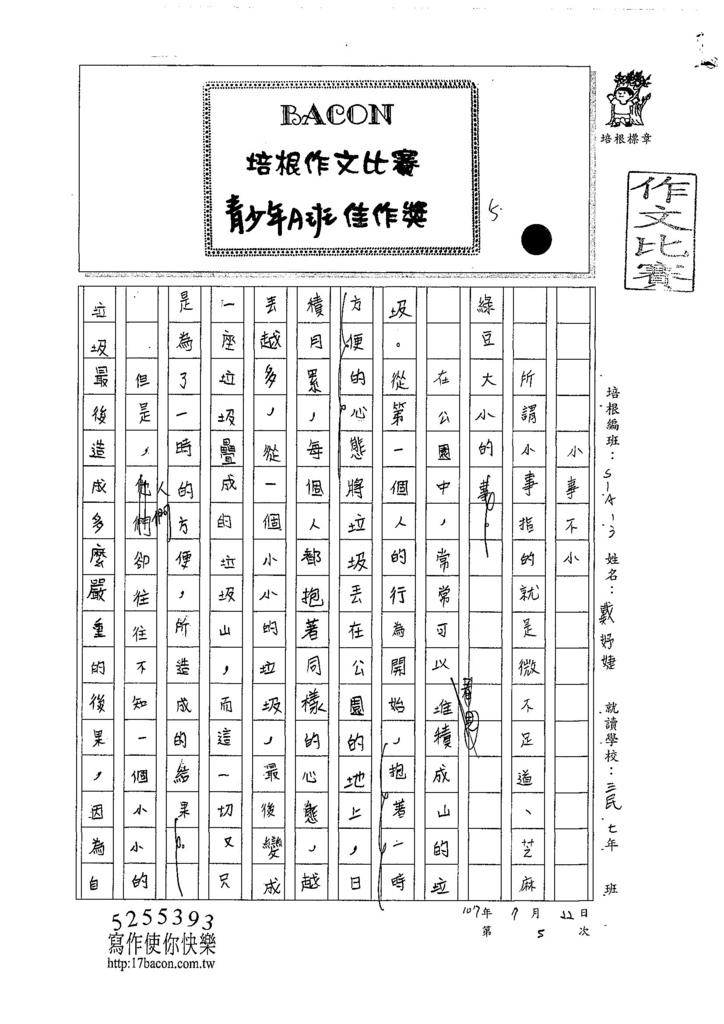 107WA105戴妤婕 (1).jpg