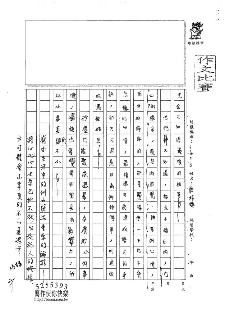 107WA105戴妤婕 (3).jpg