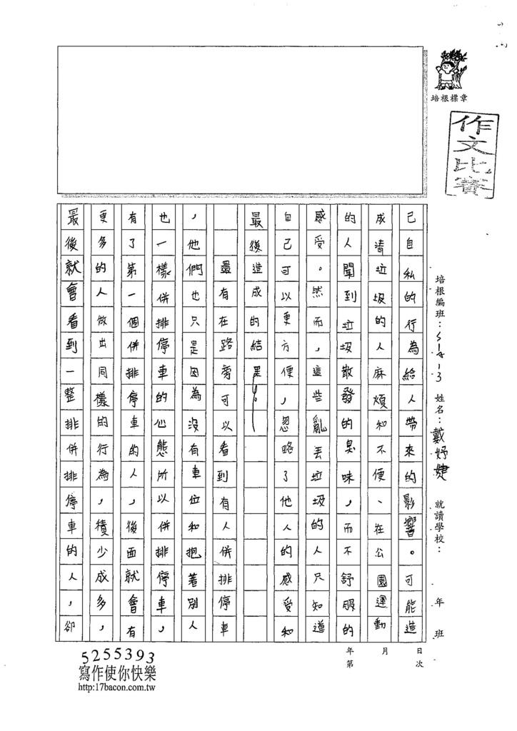 107WA105戴妤婕 (2).jpg