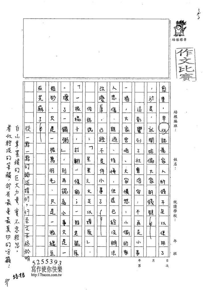 107WA105張云曦 (2).jpg