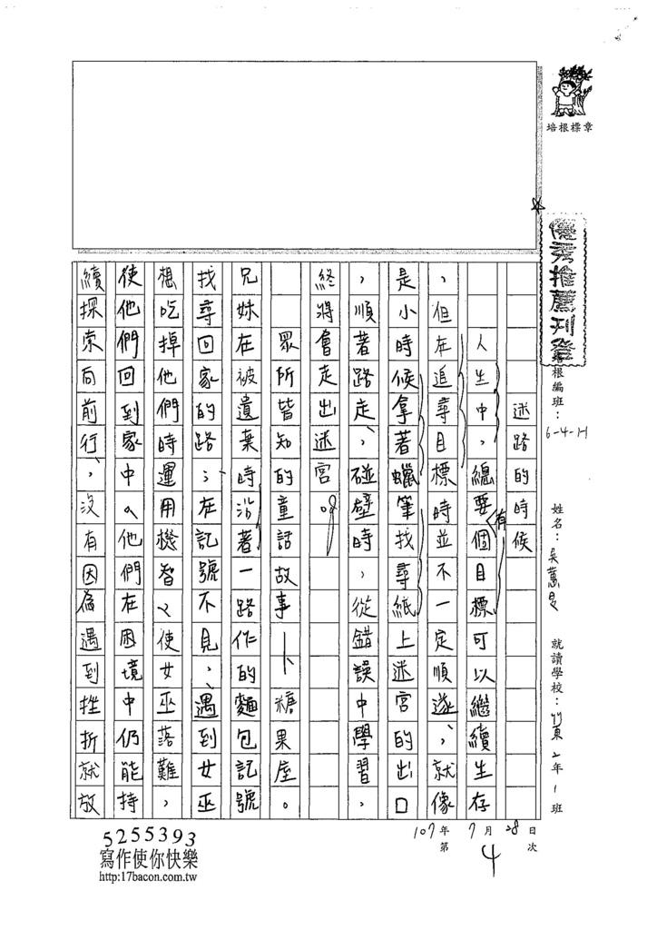 107WH104吳蕙旻 (1).jpg