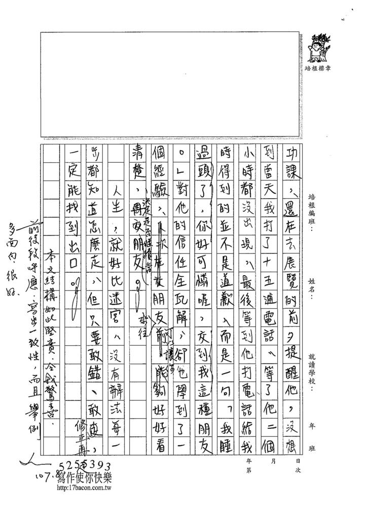 107WH104吳蕙旻 (5).jpg