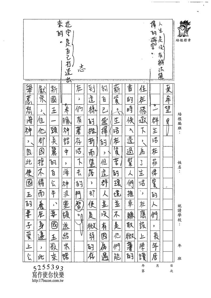 107WH104吳蕙旻 (2).jpg