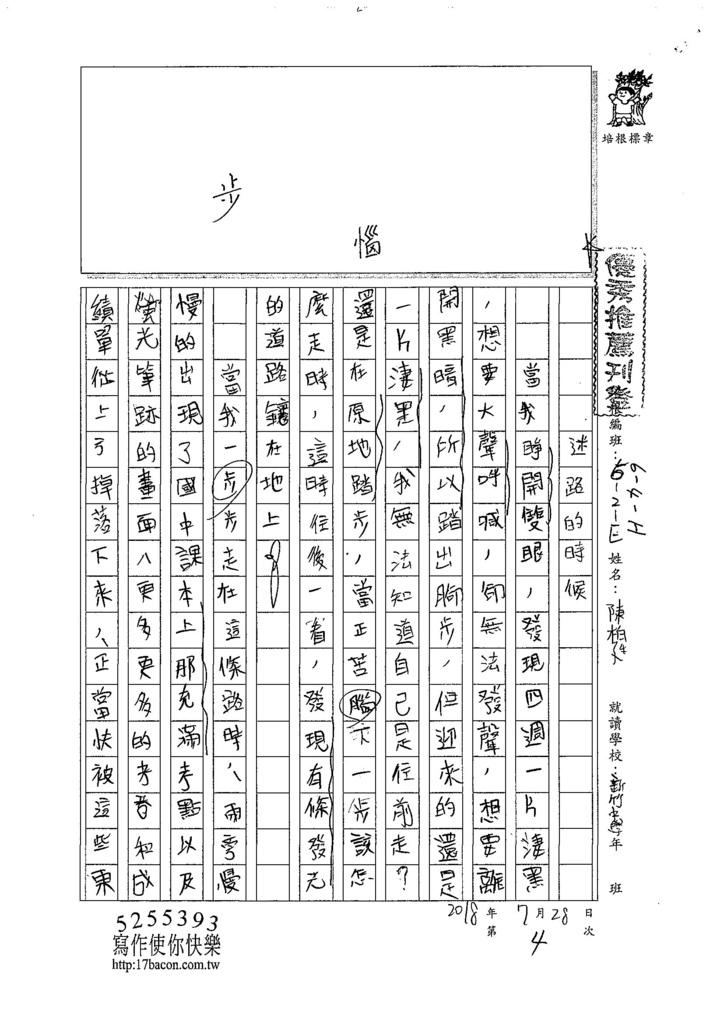 107WH104陳柏廷 (1).jpg
