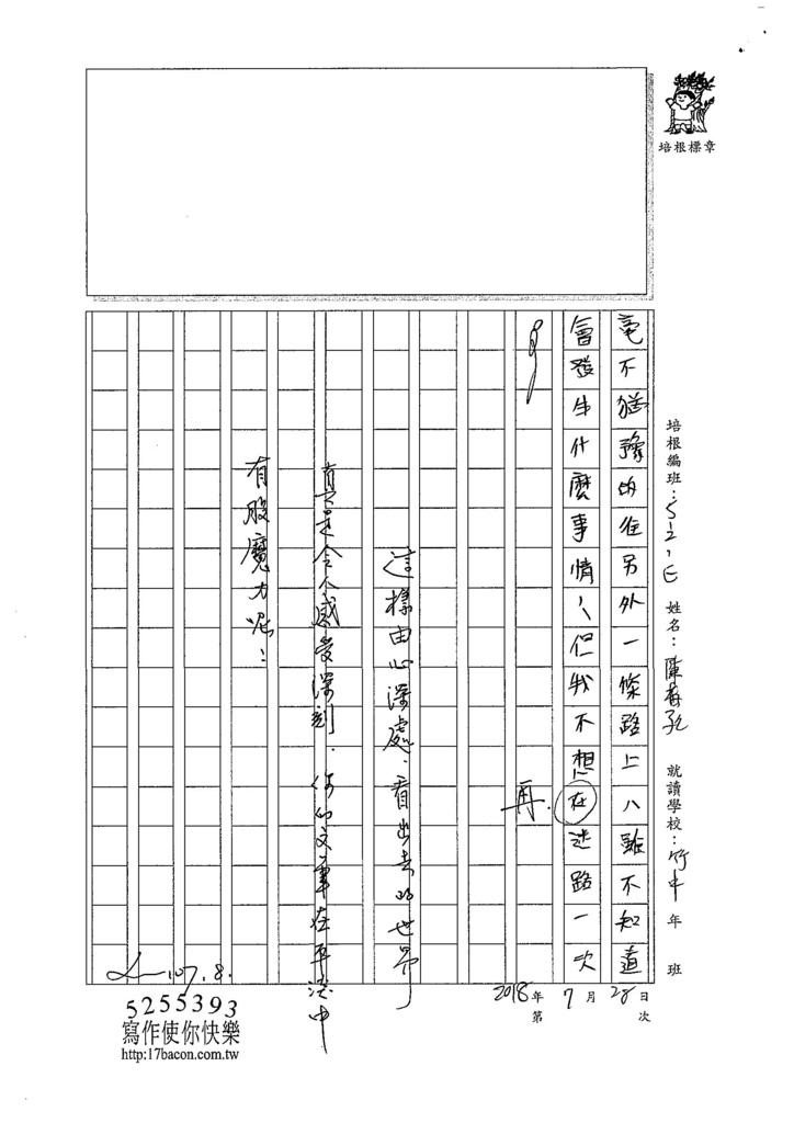 107WH104陳柏廷 (4).jpg