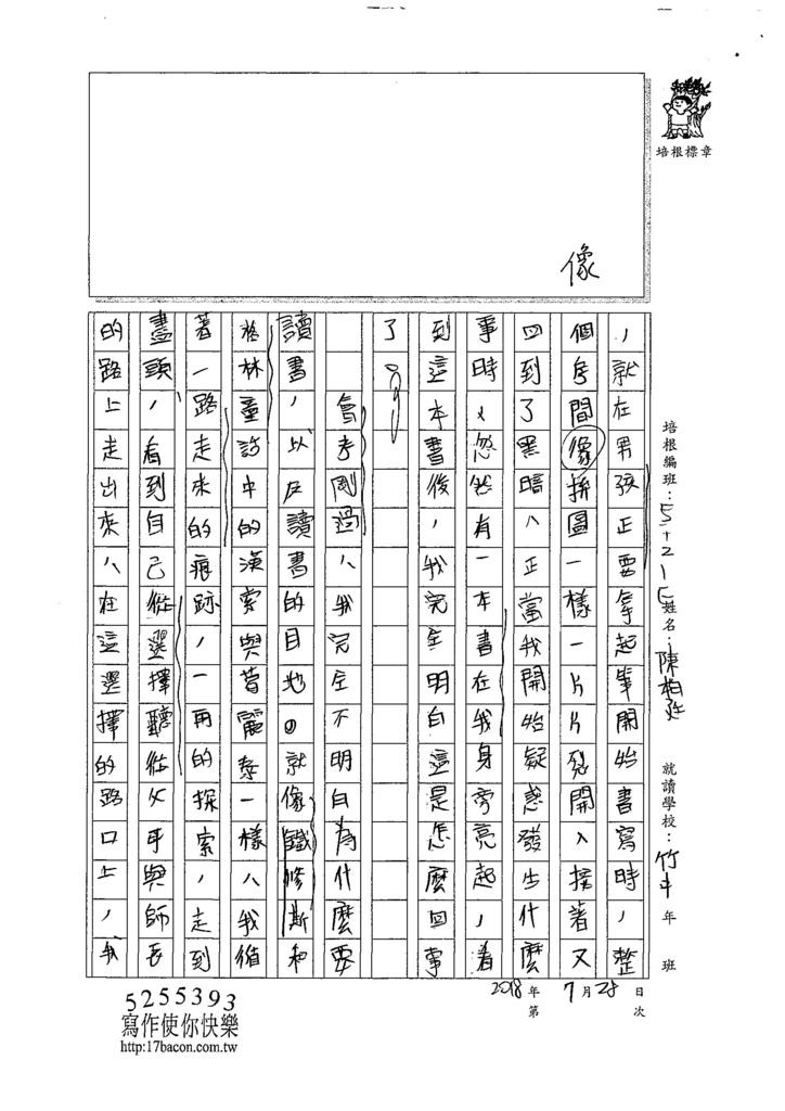 107WH104陳柏廷 (3).jpg