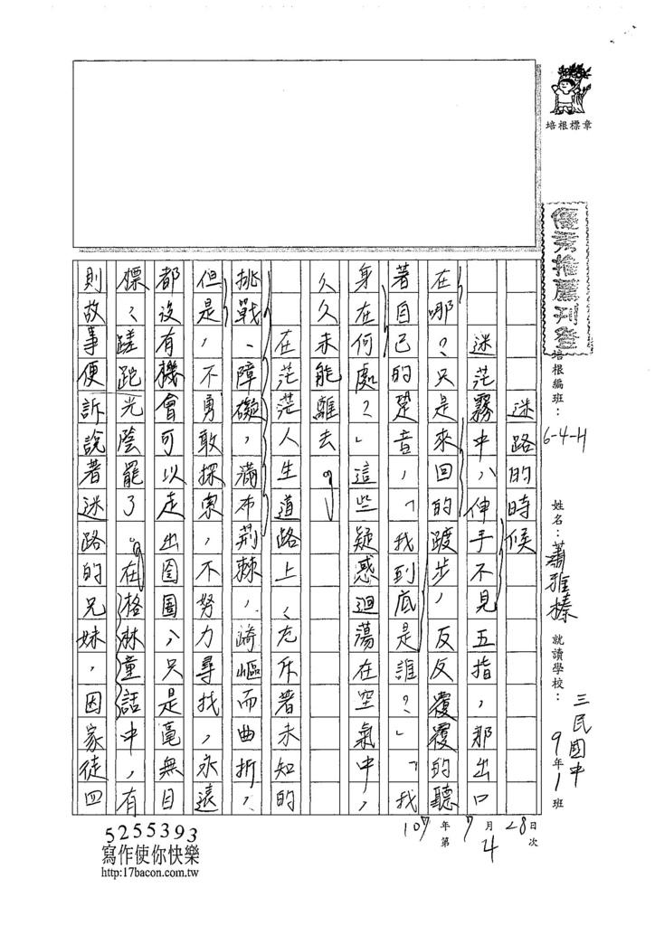 107WH104蕭雅榛 (1).jpg