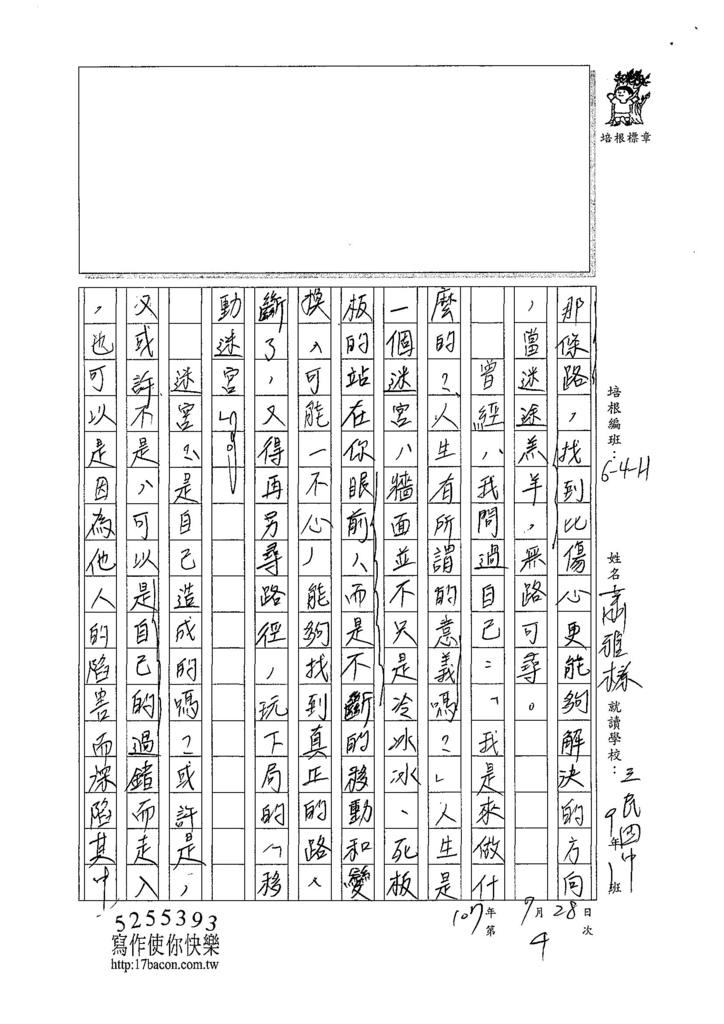 107WH104蕭雅榛 (3).jpg
