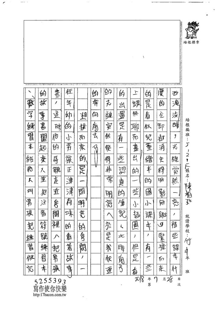 107WH104陳柏廷 (2).jpg