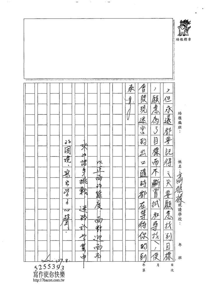 107WH104蕭雅榛 (4).jpg