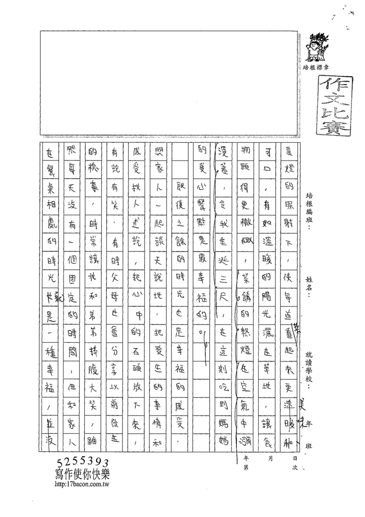 107WG105林靖軒 (2).jpg