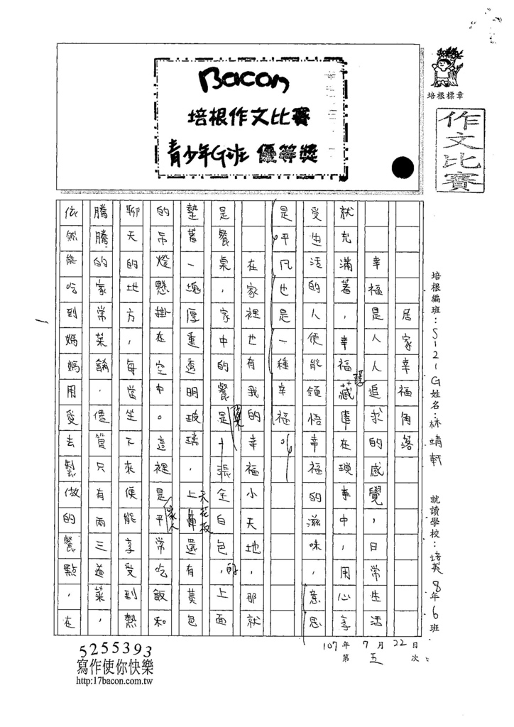 107WG105林靖軒 (1).jpg