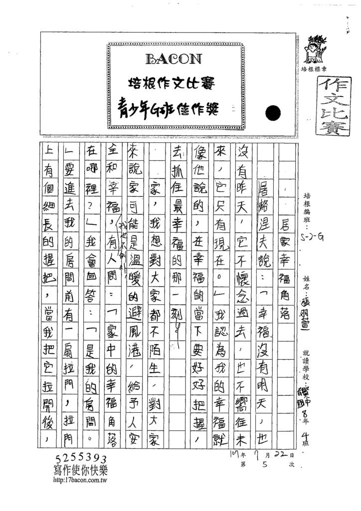 107WG105張羽萱 (1).jpg