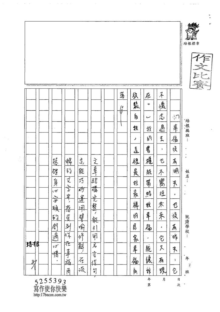 107WG105黃盈瑄 (3).jpg