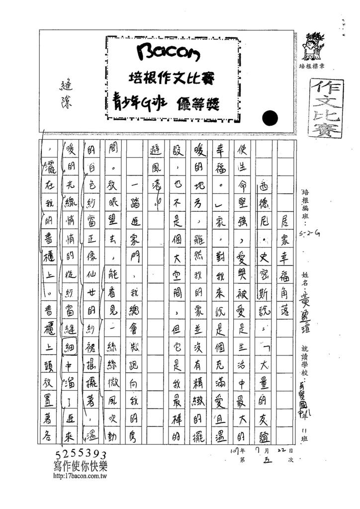 107WG105黃盈瑄 (1).jpg