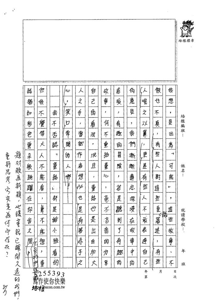 107WA107許宜莉 (2).jpg