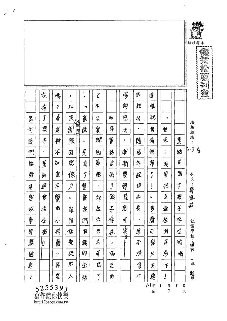 107WA107許宜莉 (1).jpg