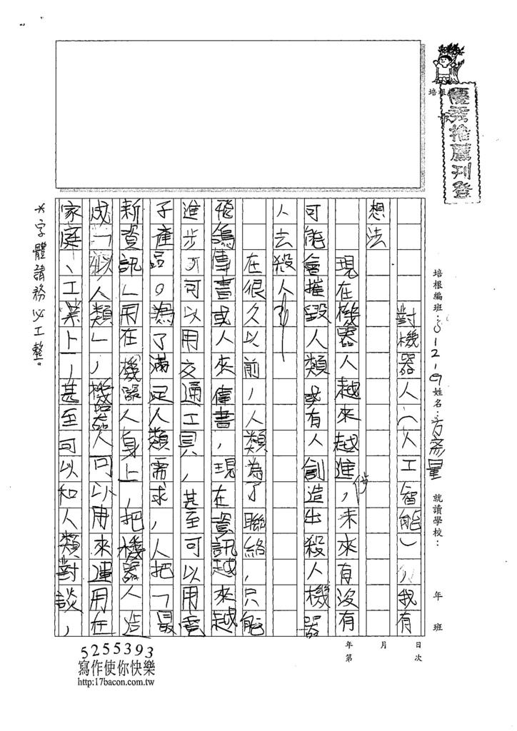 107WG108方彥量 (1).jpg