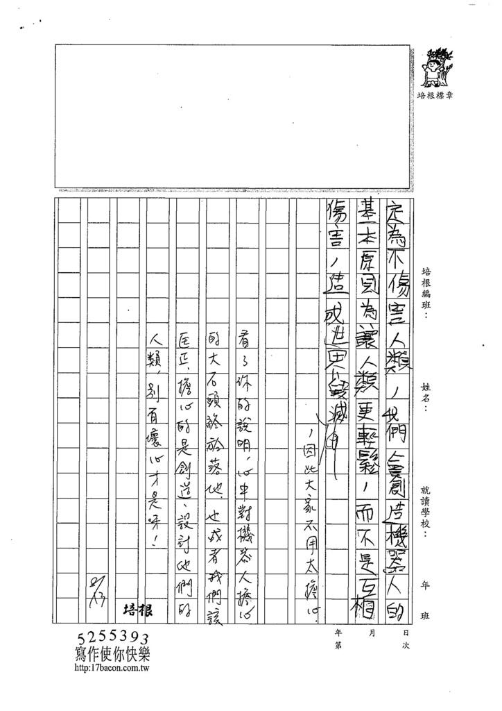 107WG108方彥量 (3).jpg
