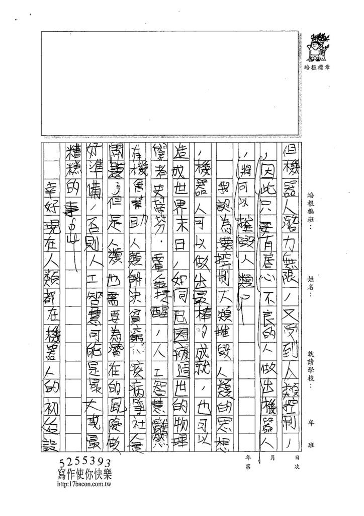 107WG108方彥量 (2).jpg