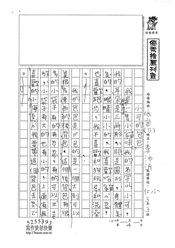 107TBW304李沛沂 (1).jpg