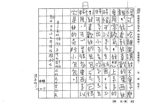 107TBW304徐采 (2).jpg