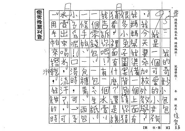 107TBW304徐采 (1).jpg