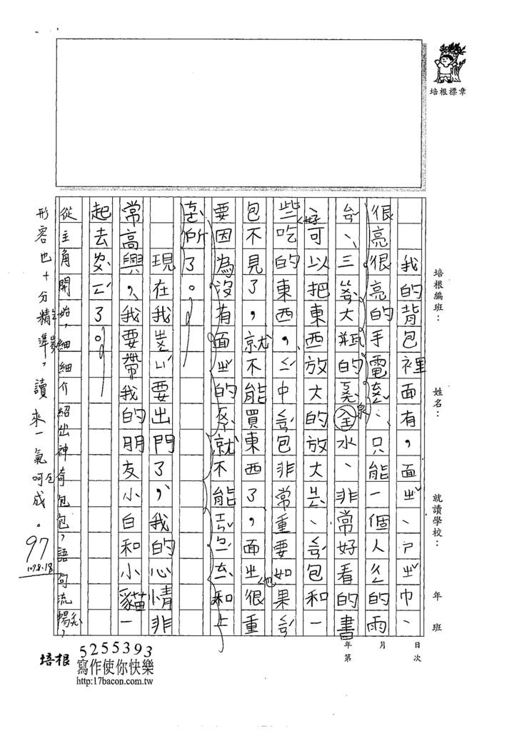 107TBW304李沛沂 (2).jpg