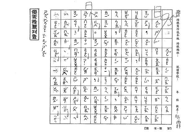 107TBW304謝昕霏 (1).jpg