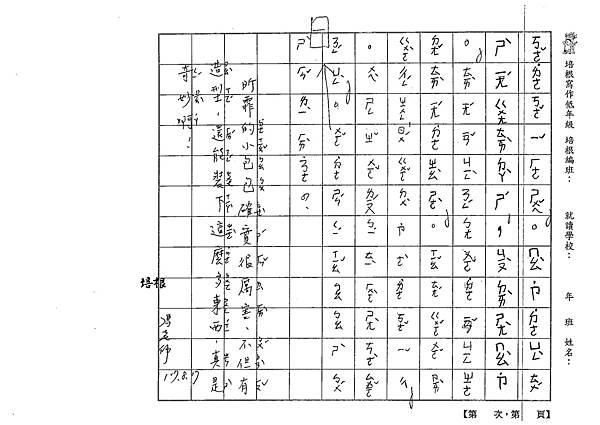107TBW304謝昕霏 (2).jpg