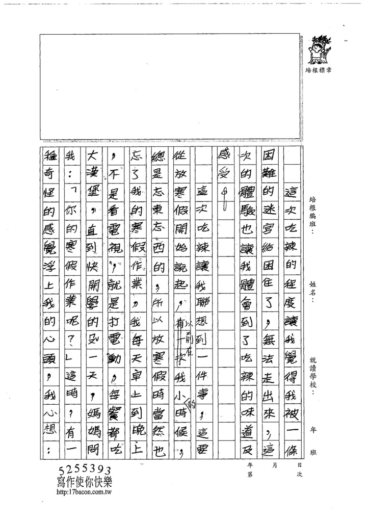 107TMW304柯晴若 (2).jpg