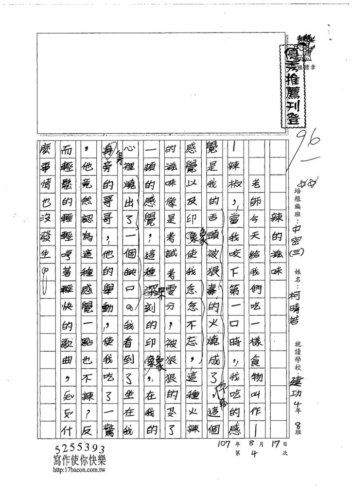 107TMW304柯晴若 (1).jpg