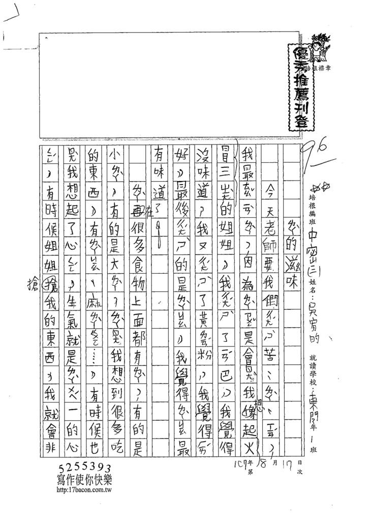 107TMW304吳宥昀 (1).jpg