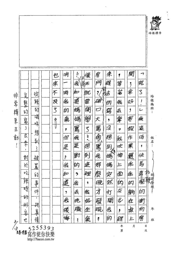 107TMW304柯晴若 (3).jpg