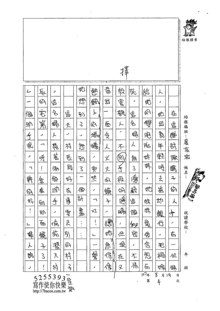 107TSW304謝昀臻 (2).jpg