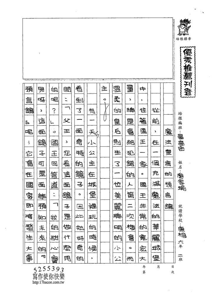 107TSW304廖家瑜 (1).jpg
