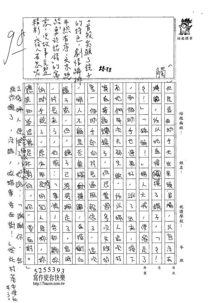 107TSW304謝昀臻 (3).jpg