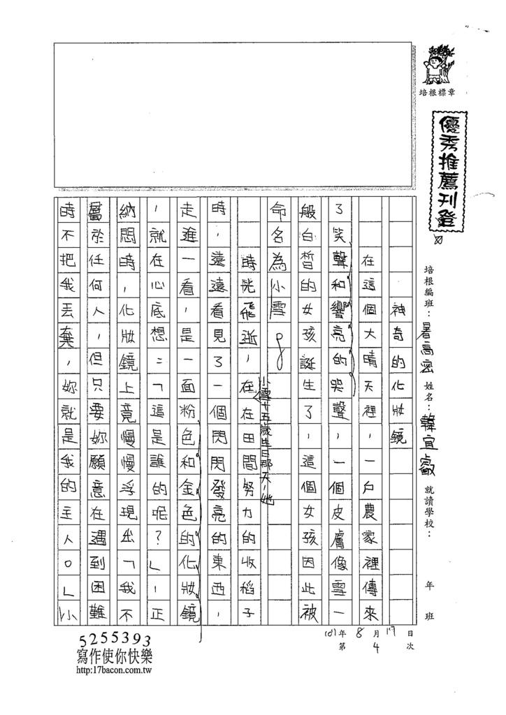 107TSW304韓宜叡 (1).jpg