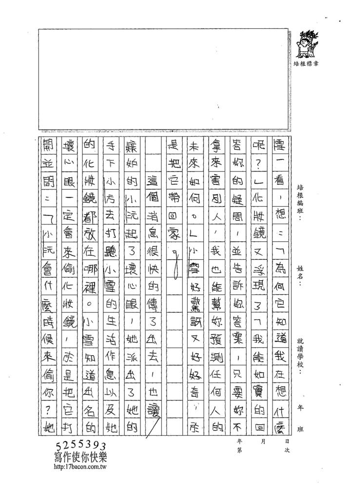 107TSW304韓宜叡 (2).jpg