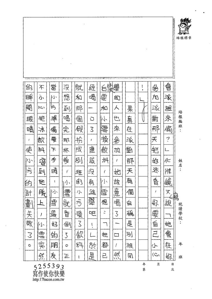 107TSW304韓宜叡 (3).jpg