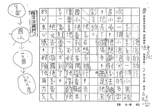107TBW305古廷宥 (1).jpg