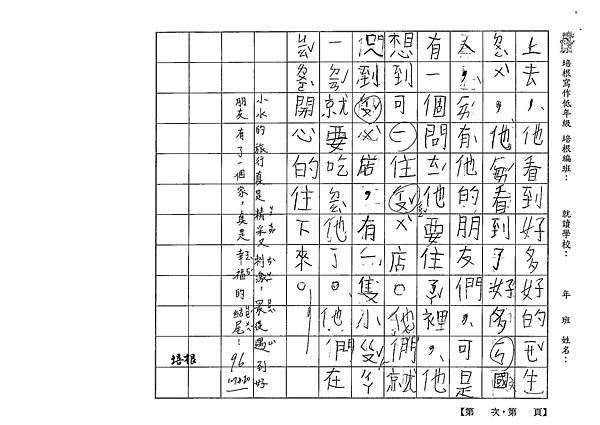 107TBW305古廷宥 (2).jpg