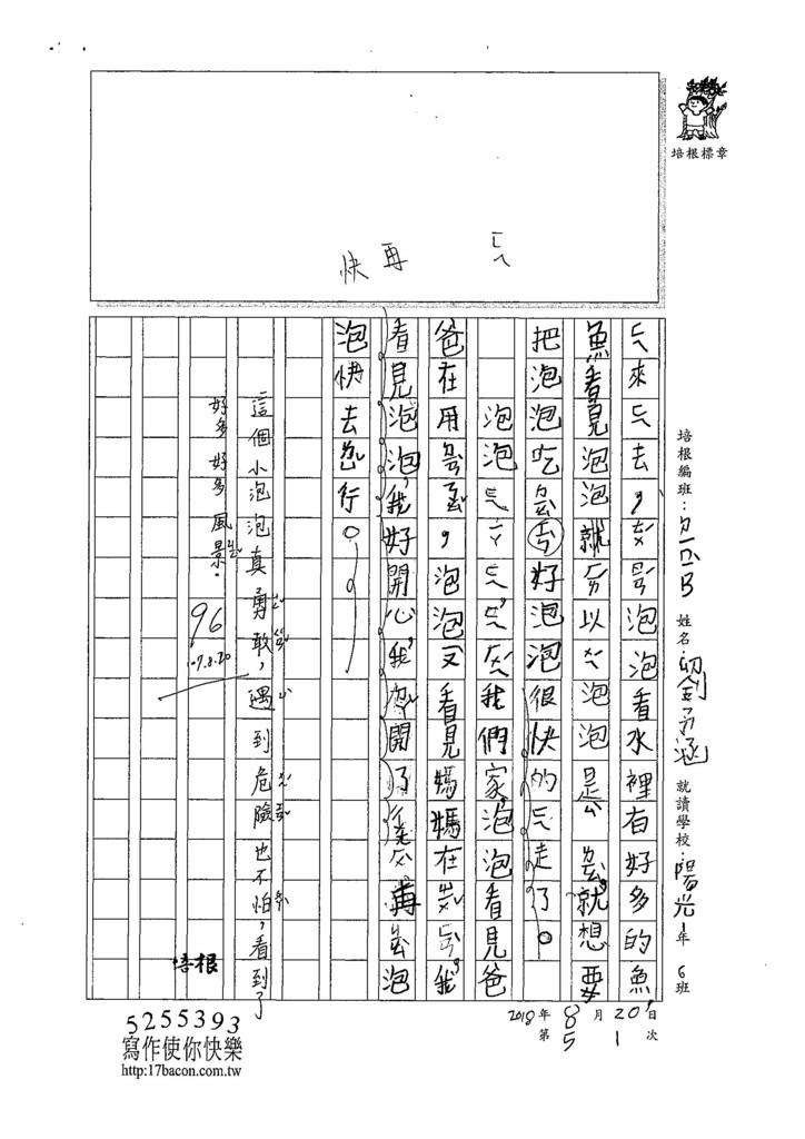 107TBW305劉予涵 (2).jpg