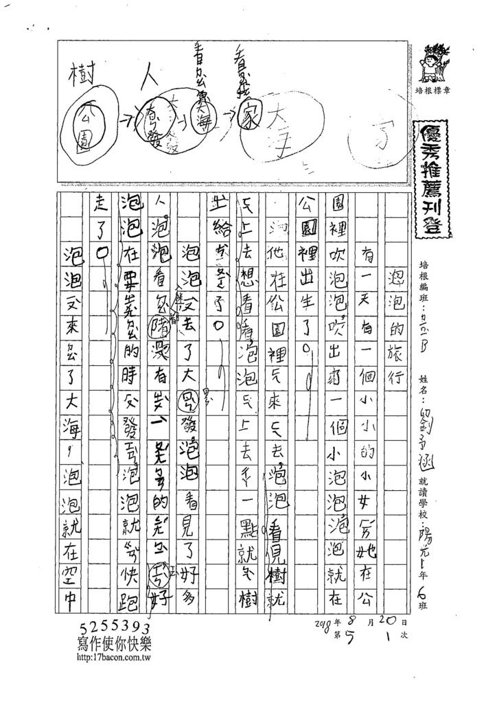 107TBW305劉予涵 (1).jpg
