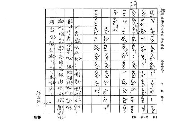 107TBW305謝昕霏 (3).jpg