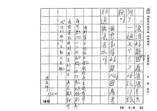 107TBW305羅唯軒 (3).jpg