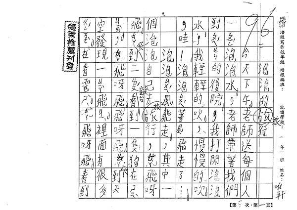 107TBW305羅唯軒 (1).jpg